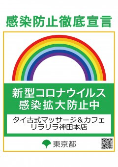 kanda_corona-1.jpg