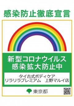 ueno_corona-1.jpg