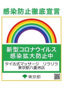 yaesu_corona-1.jpg
